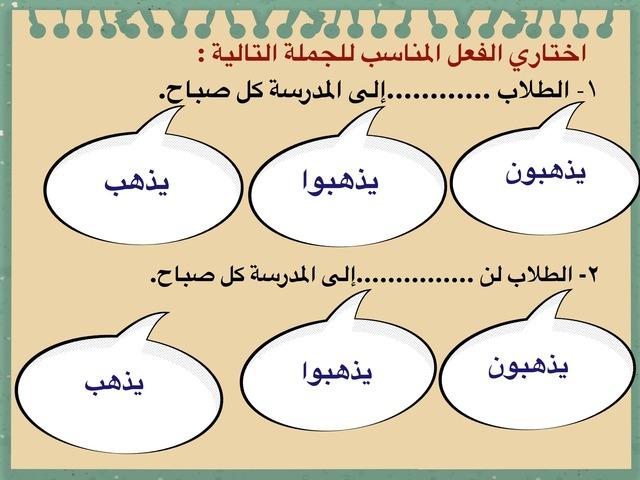 لغتي خامس الصنف اللغوي by Azhar Arabia