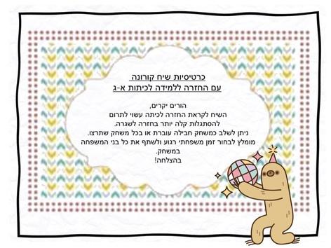 כרטיסיות שיח קורונה לכיתות א עד ג by Yogev Shelly