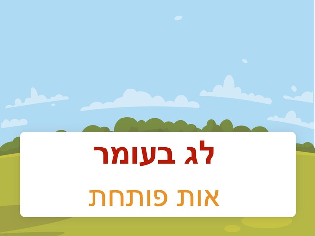 אות פותחת לחג בעומר by נעמה וינברג