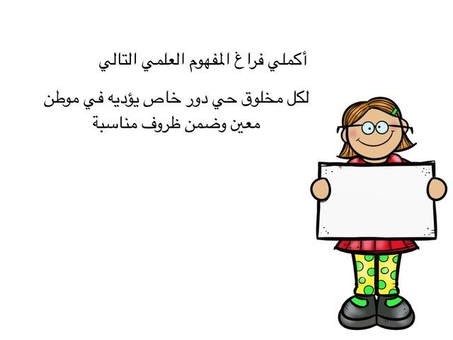 الإطار البيئي by غرور العلي