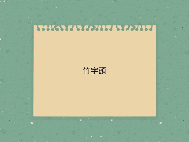 竹字頭 by Grace Chu