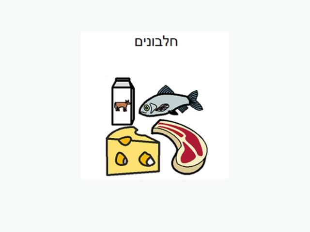 הקנייה חלבונים by Shira BenArtzi