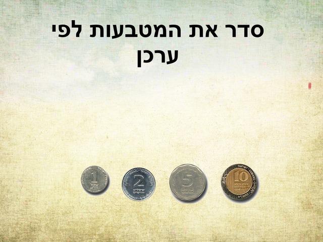 זיהוי כסף by נעמה יעקב