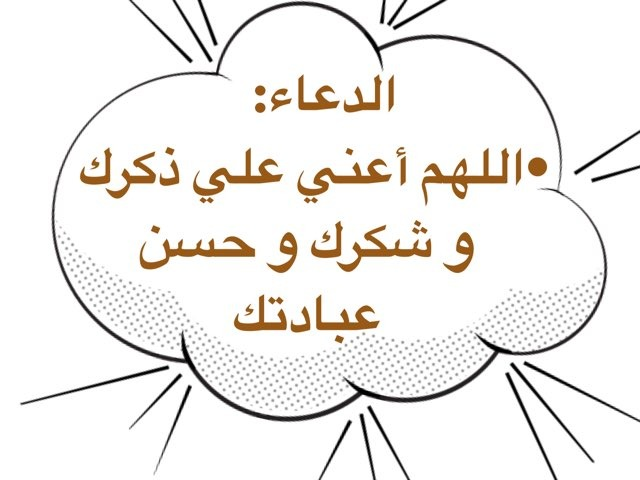 دعوة رسولي محمد السرية ٢ by shahad naji
