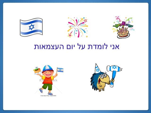 מושגי יום העצמאות by חני בן ציון