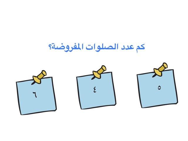 لعبة 3 by ARWA Abd