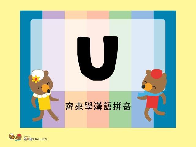 齊來學漢語拼音「u」 by Kids Dailies