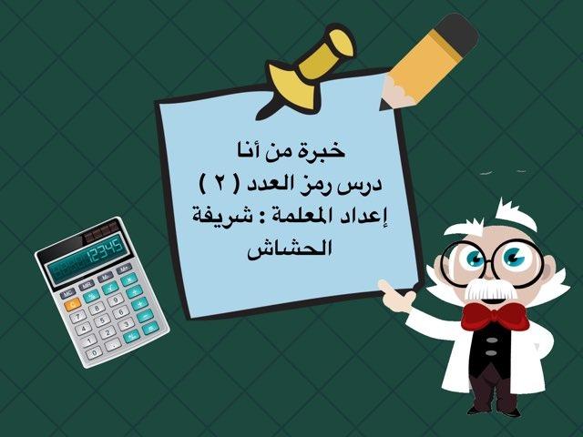رمز العدد ٢  by Sharifa Alhashash