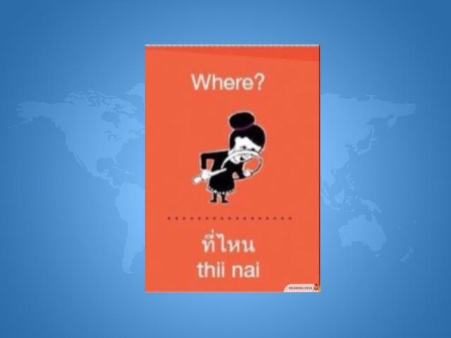זיהוי שמיעתי בתאילנדית by Shelley S-a