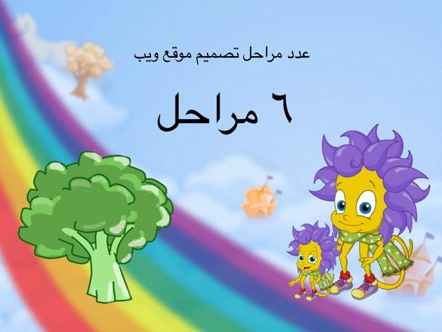 مراجعه  by Maha Hassan