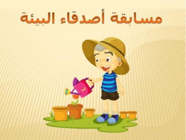 لعبة     عن النبات للأطفال by Majed Abu Lafi