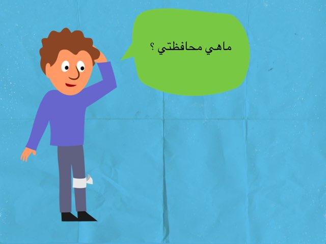 لعبة 9 by مريم بن جامع