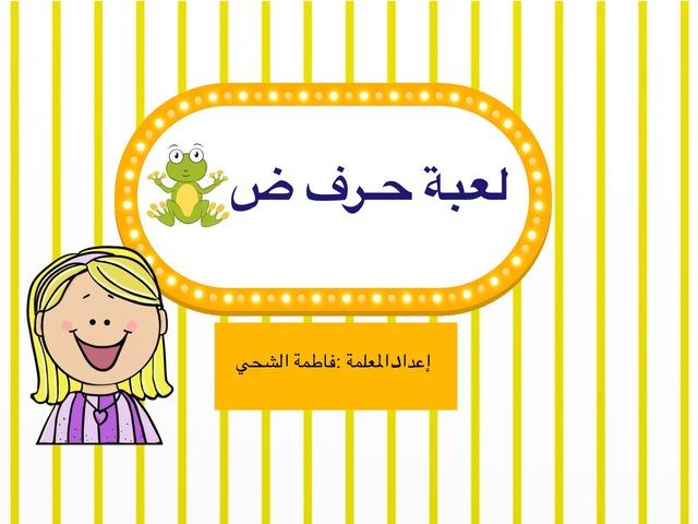 حرف ض by Fatema Rabaa
