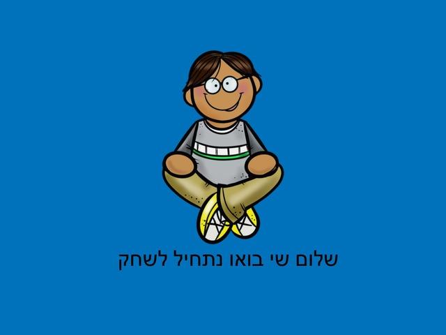 התאמת כמות לספרה אחת by Nofar Amron
