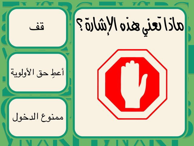 الحذر على الطرق by Emran Awis