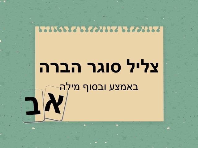 צליל סוגר by דרורלי בן אליהו