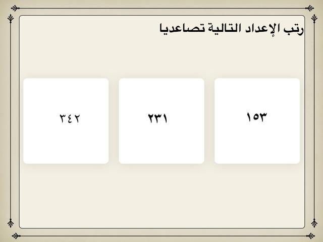 ترتيب الاعداد by حنان إبراهيم