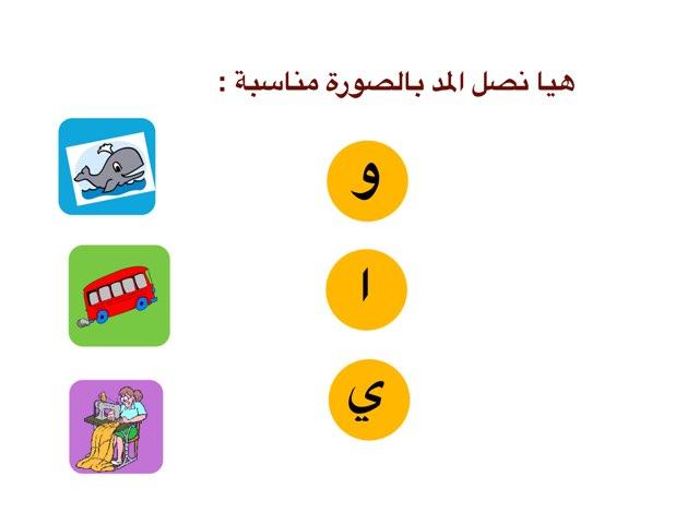 المدود الثلاث by سحر العجمي