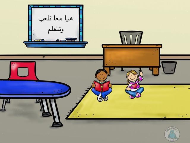 نلعب معا في البستان by Soheir Abo hamda