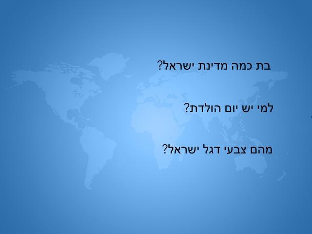 יום העצמאות by חני בן ציון