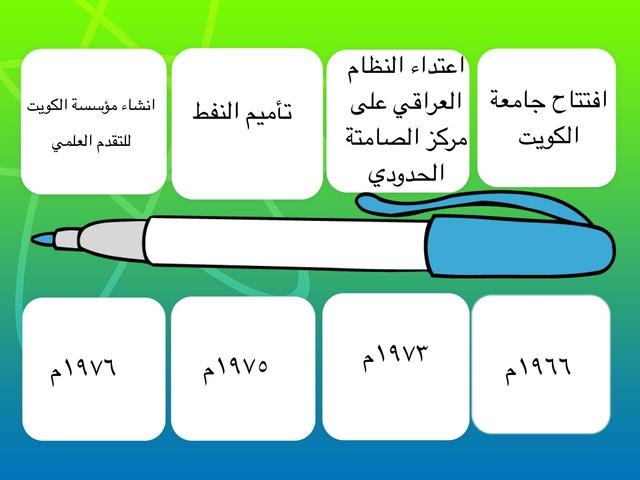 التسلسل الزمني by Fatma Alayoub