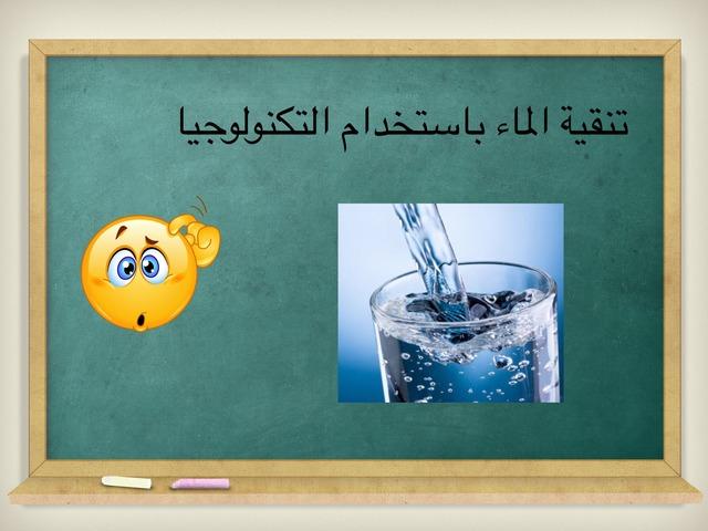تنقية الماء by brooy 93