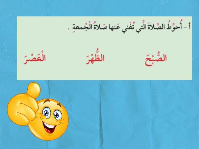 صلاة الجمعة by Hnoooy Hnoooy
