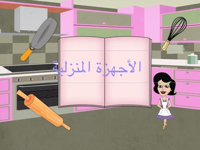 الأجهزة المنزلية by محمد المحمد