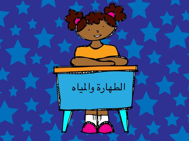 الطهارة والمياة by خديجة معافا
