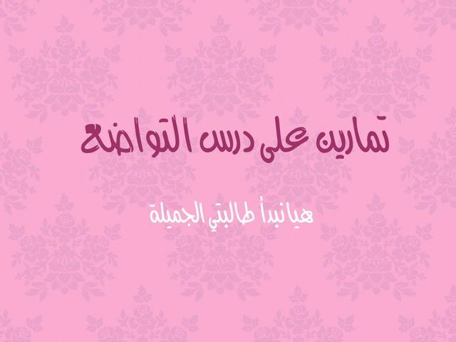 درس التواضع by Wejdan Qhtani