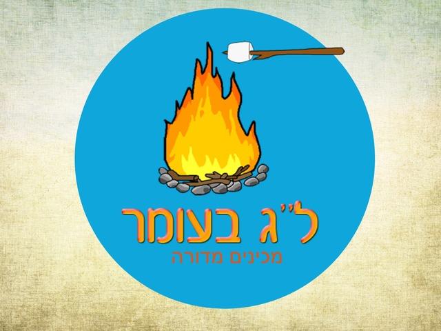 לג בעומר by נועה יוסף