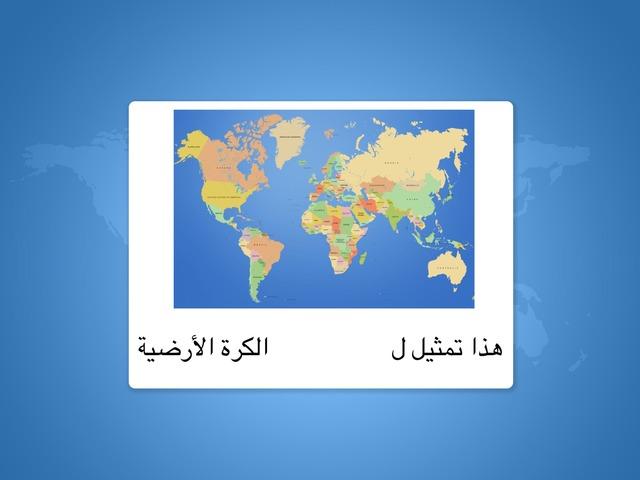 الخارطة وعناصرها by Jamila Bukhari