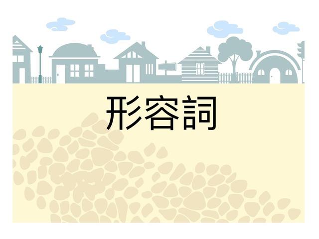 11202017形容詞 by Wong stephenie