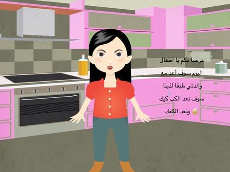 وقت الطبخ  by نشاط 4