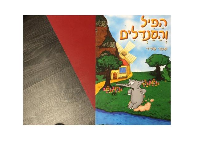 הפיל והסנדלים by Rakefet Levi