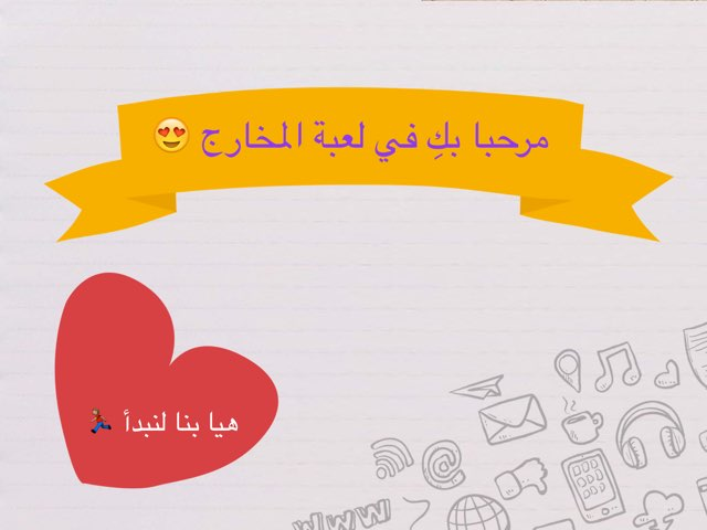 مخارج الحروف  by Maha Sager