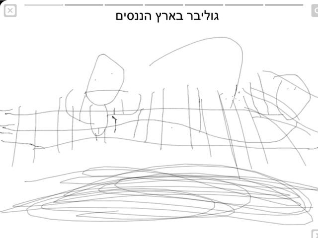 גוליבר  בארץ הננסים by אלון