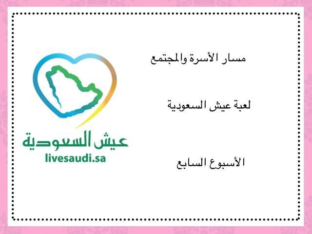 لعبة عيش السعودية 1  by Norah Ghazali