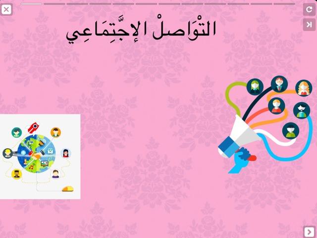 الألعاب الالكترونيه للمدرسه💞 by عبير الوذناني