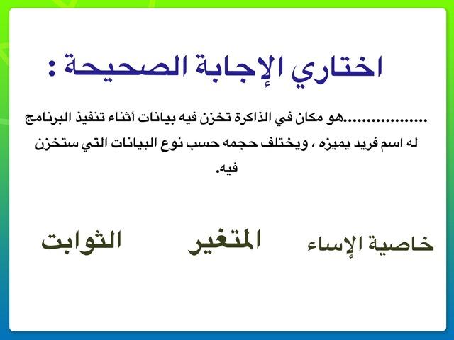 الثاني عشر  الدرس الخامس by Shahad Almwaizry