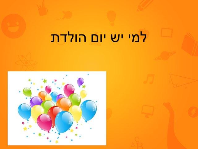 למי יש יום הולדת by איימי לוי