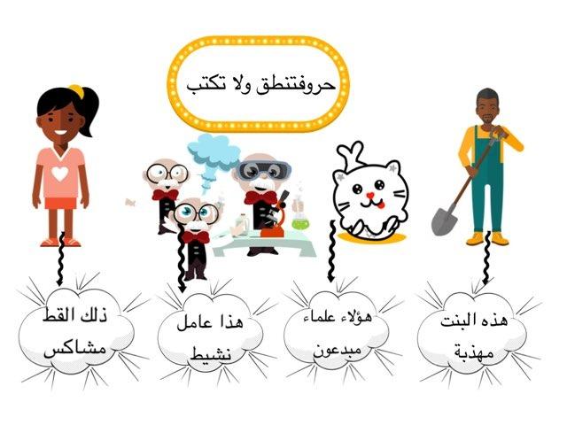 لعبة 11 by هدى الخالدي