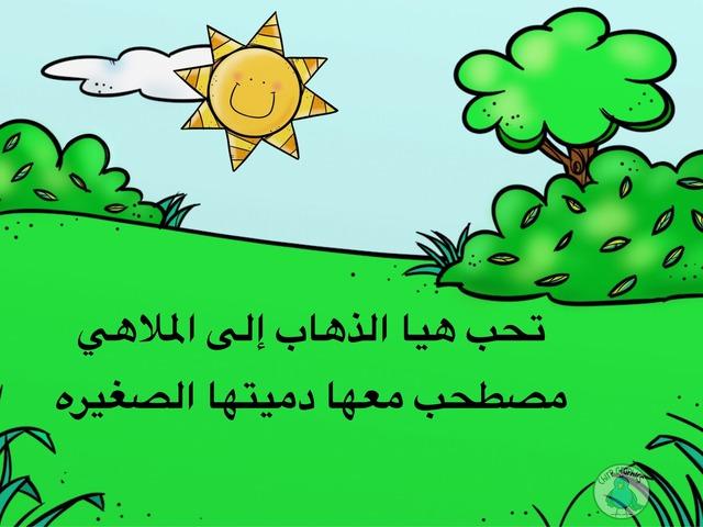 كيف يمكن تحويل الطاقه؟ by jawaher alotaibi