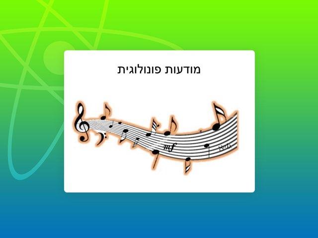 מודעות פונולוגית-2 by יותם מור יוסף