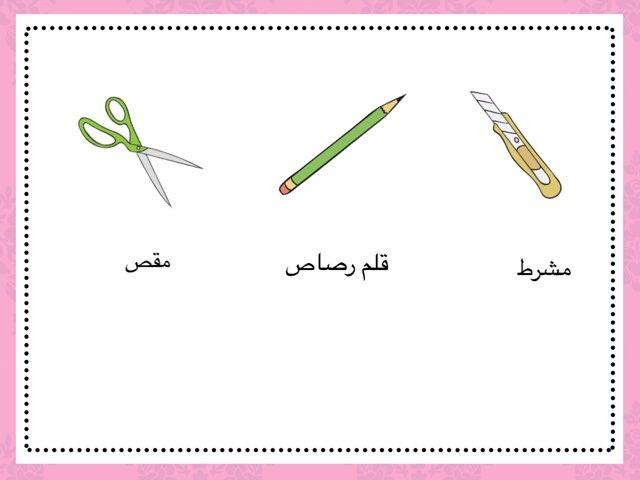 لعبة صلي by Noor Alessa