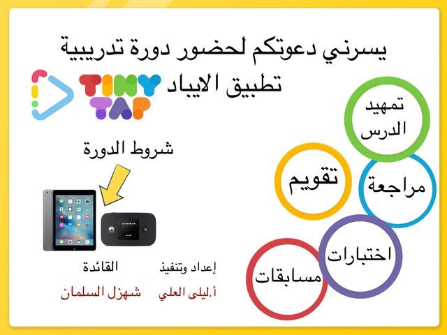 دعوة by Layla Alali