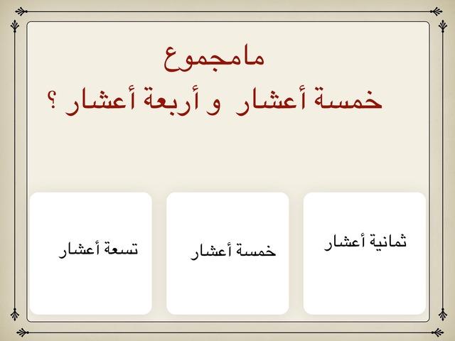 الكسور by قطرة ندى