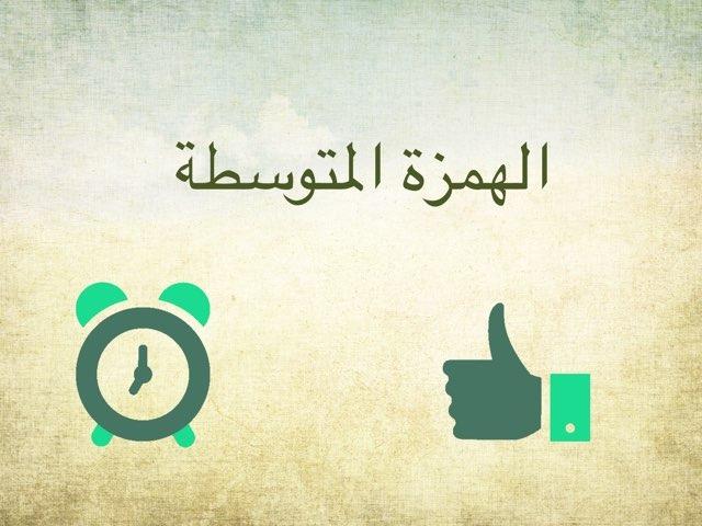 الهمزة المتوسطة للصف الخامس  by أمل صالح
