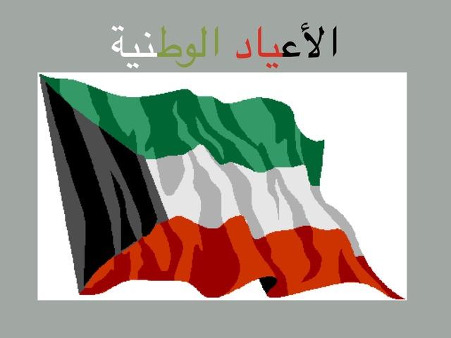 العيد الوطني by Fatima S.L