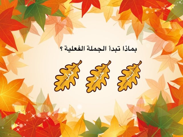 الجملة الفعلية  by فوز إبراهيم